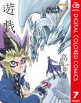 遊☆戯☆王 カラー版 7-電子書籍