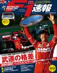 F1速報 2017 Rd01 オーストラリアGP号-電子書籍