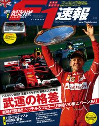 F1速報 2017 Rd01 オーストラリアGP号