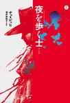 夜を歩く士(1)-電子書籍