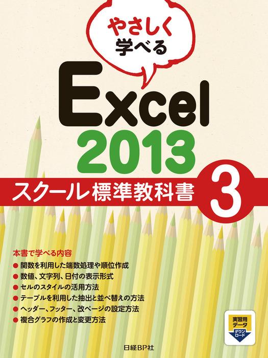 やさしく学べる Excel 2013 スクール標準教科書 3拡大写真