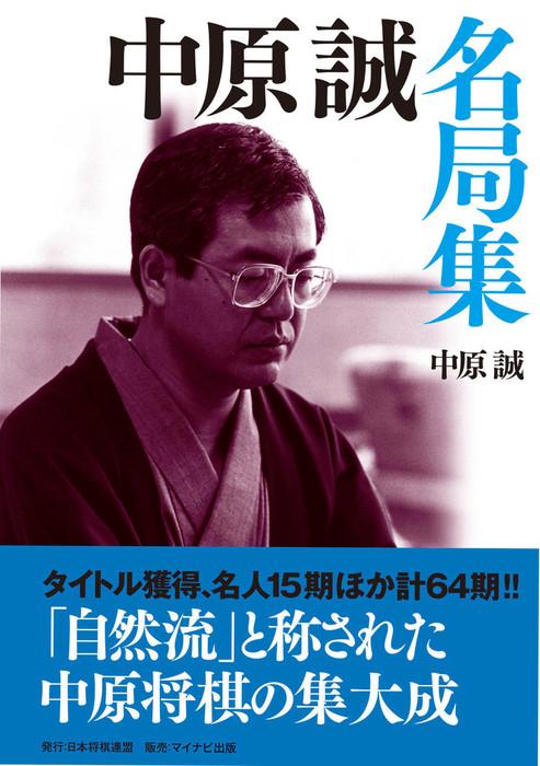 中原誠名局集-電子書籍-拡大画像