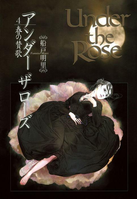 Under the Rose (4) 春の賛歌拡大写真