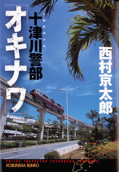 十津川警部「オキナワ」-電子書籍-拡大画像
