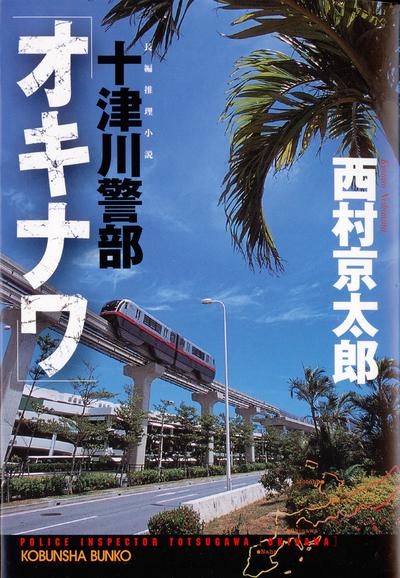 十津川警部「オキナワ」-電子書籍