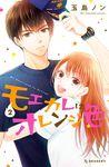 モエカレはオレンジ色(2)-電子書籍