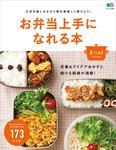 お弁当上手になれる本-電子書籍