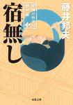柳橋の弥平次捕物噺 : 3 宿無し-電子書籍