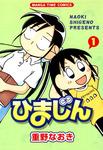 ひまじん 1巻-電子書籍