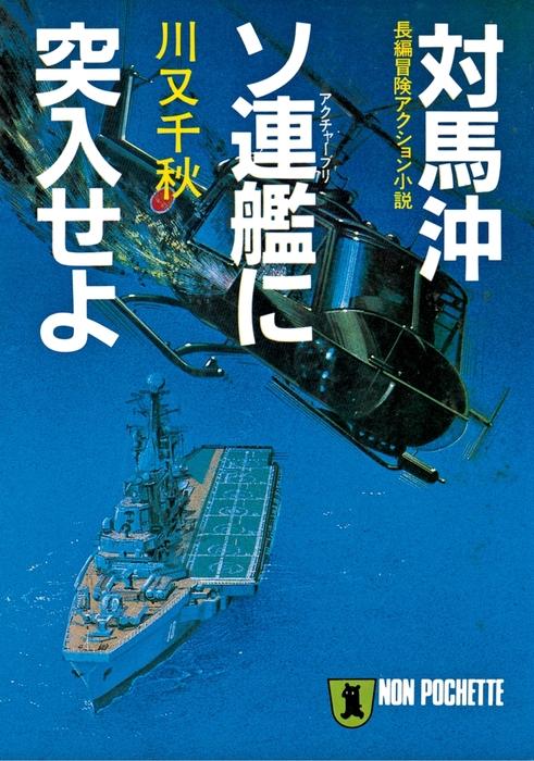 対馬沖ソ連艦(アクチャーブリ)に突入せよ拡大写真