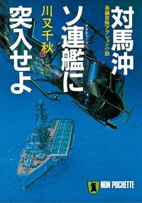 対馬沖ソ連艦(アクチャーブリ)に突入せよ-電子書籍