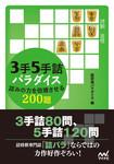3手5手詰パラダイス 詰みの力を倍増させる200題-電子書籍