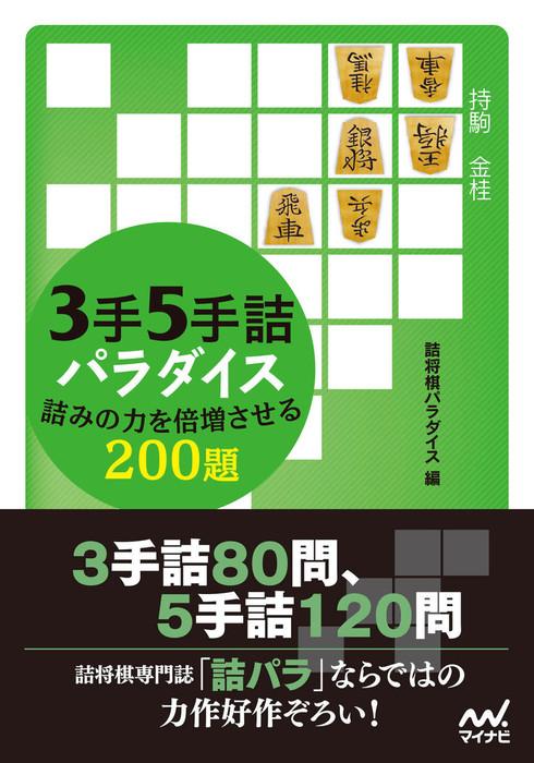 3手5手詰パラダイス 詰みの力を倍増させる200題-電子書籍-拡大画像