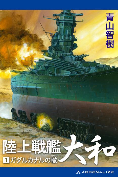 陸上戦艦大和(1)-電子書籍-拡大画像