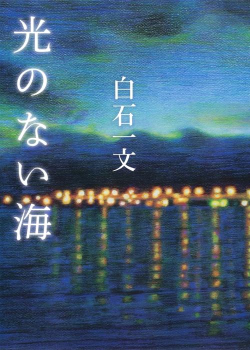 光のない海拡大写真