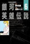 銀河英雄伝説(6)-電子書籍