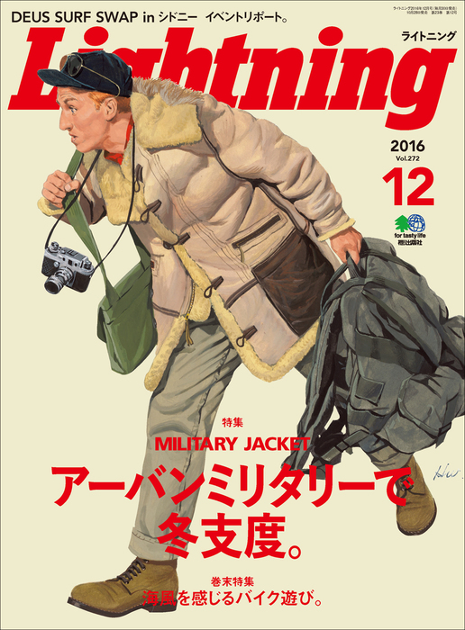 Lightning 2016年12月号 Vol.272拡大写真