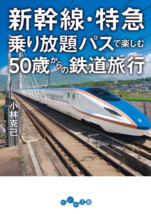 新幹線・特急乗り放題パスで楽しむ50歳からの鉄道旅行拡大写真