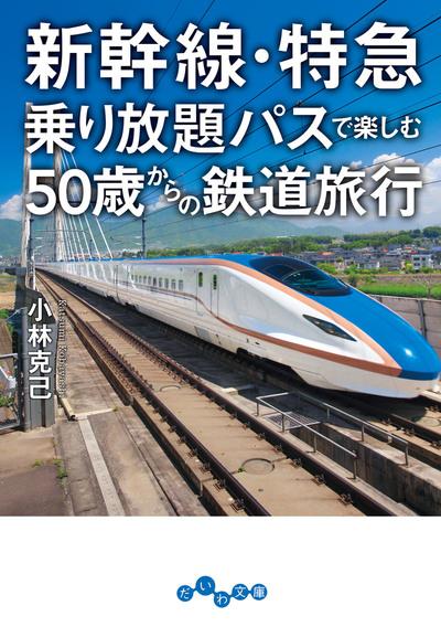 新幹線・特急乗り放題パスで楽しむ50歳からの鉄道旅行-電子書籍