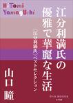 P+D BOOKS 江分利満氏の優雅で華麗な生活 ≪江分利満氏≫ベストセレクション-電子書籍