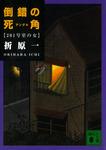 倒錯の死角 201号室の女-電子書籍
