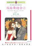 仮面舞踏会 2巻-電子書籍