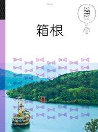 マニマニ 箱根-電子書籍