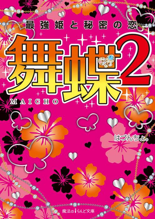舞蝶2 最強姫と秘密の恋拡大写真