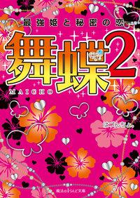 舞蝶2 最強姫と秘密の恋-電子書籍