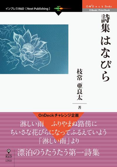 詩集 はなびら-電子書籍