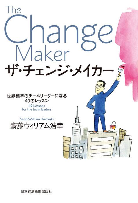 ザ・チェンジ・メイカー--世界標準のチームリーダーになる49のレッスン-電子書籍-拡大画像