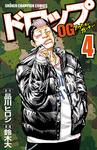 ドロップOG 4-電子書籍