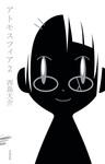 アトモスフィア 2-電子書籍
