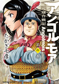 アンゴルモア 元寇合戦記(6)-電子書籍