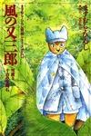風の又三郎-電子書籍