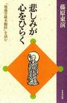 悲しみが心をひらく : 「地蔵菩薩本願経」を読む-電子書籍