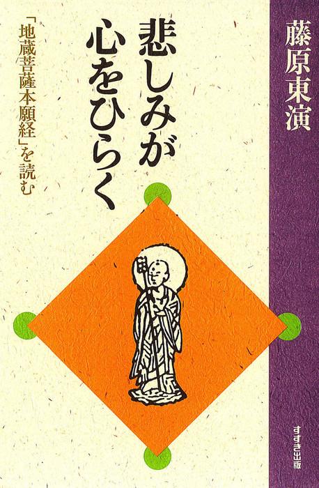 悲しみが心をひらく : 「地蔵菩薩本願経」を読む拡大写真