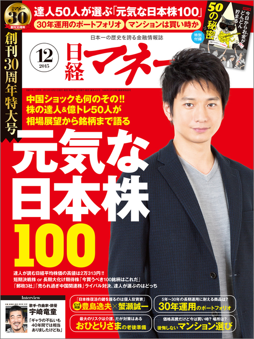 日経マネー 2015年 12月号 [雑誌]拡大写真