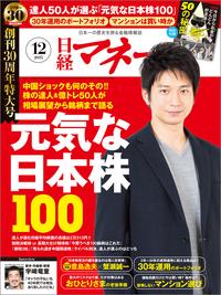 日経マネー 2015年 12月号 [雑誌]-電子書籍