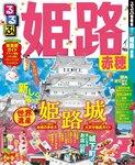 るるぶ姫路 赤穂-電子書籍