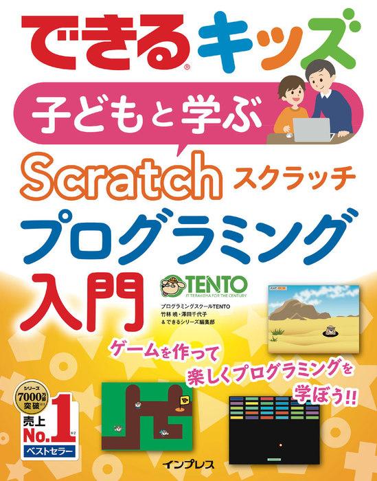 できるキッズ 子どもと学ぶ Scratch プログラミング入門-電子書籍-拡大画像