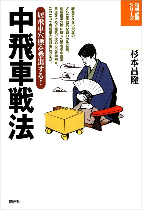 将棋必勝シリーズ 中飛車戦法拡大写真