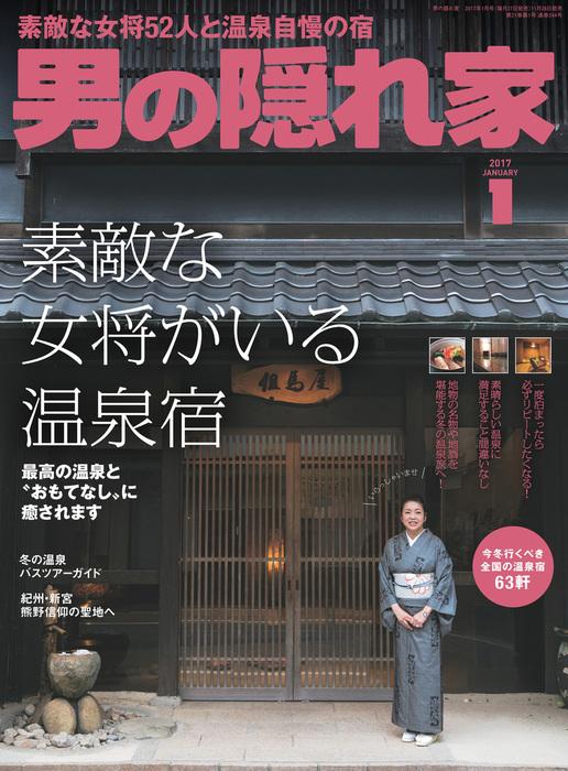 男の隠れ家 2017年1月号拡大写真