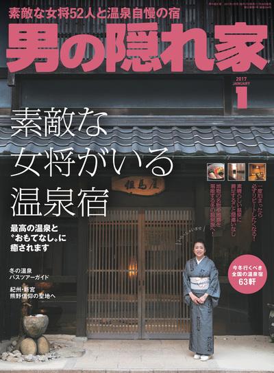 男の隠れ家 2017年1月号-電子書籍