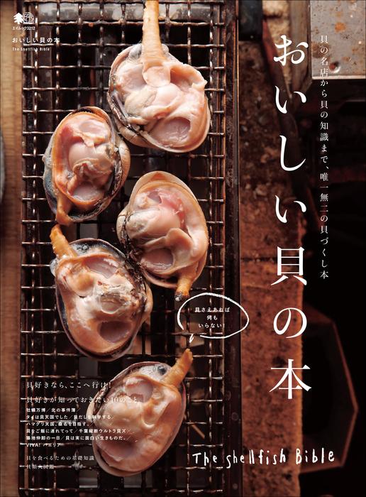 おいしい貝の本拡大写真