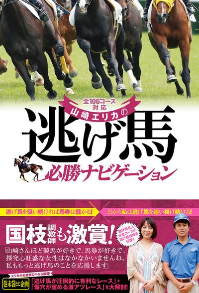 全106コース対応 山崎エリカの逃げ馬必勝ナビゲーション-電子書籍