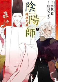 陰陽師 瀧夜叉姫(2)-電子書籍