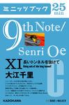 9th Note/Senri Oe XI 長いトンネルを抜けて-電子書籍