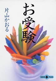 お受験-電子書籍