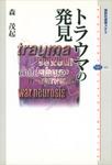 トラウマの発見-電子書籍